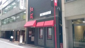 benihana-nihonbashi-002