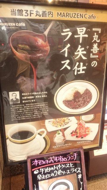 maruzen-cafe-nihonbashi-02