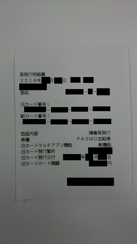pasmo-exchange-003