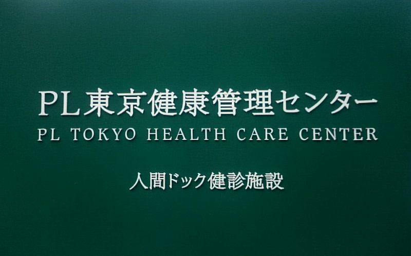 pl-tokyo-kenkan-001-00