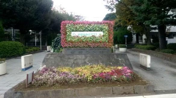 setagaya-park-entrance